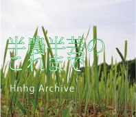 hnhg_archive