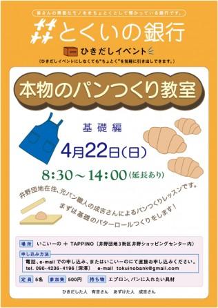 0422_tokuino_bread