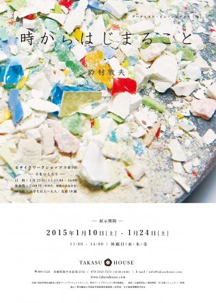 takasu_suzumura_omote01