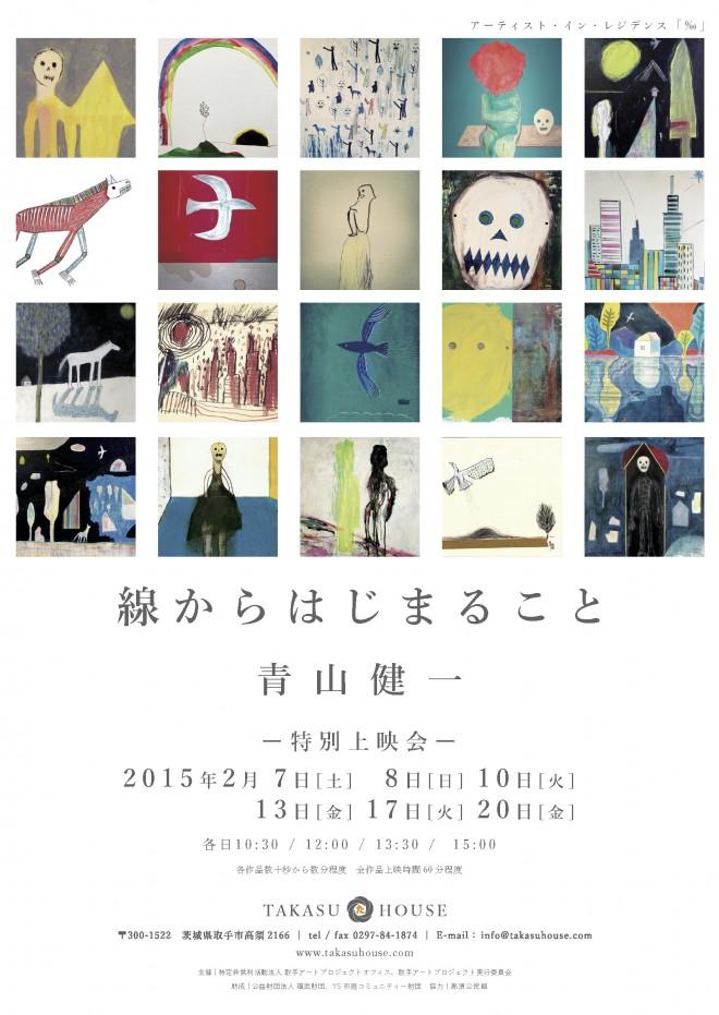 青山ポスターA1