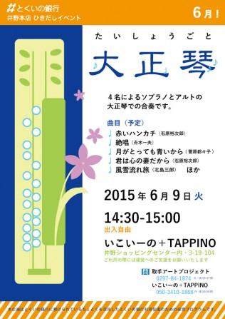 tokuino_Taishogoto