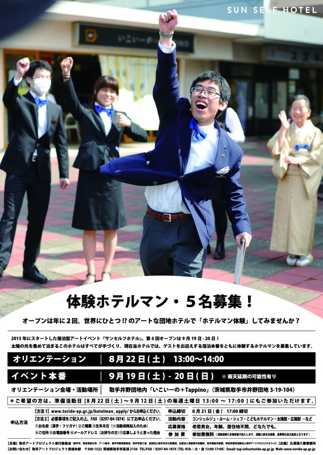 SSH_hotelmanrecruit_poster1