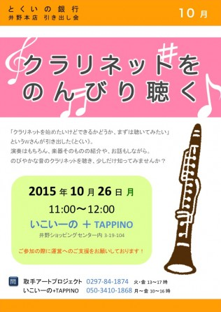 1026_clarinet