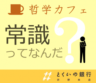 160312_tetugaku-cafe_web