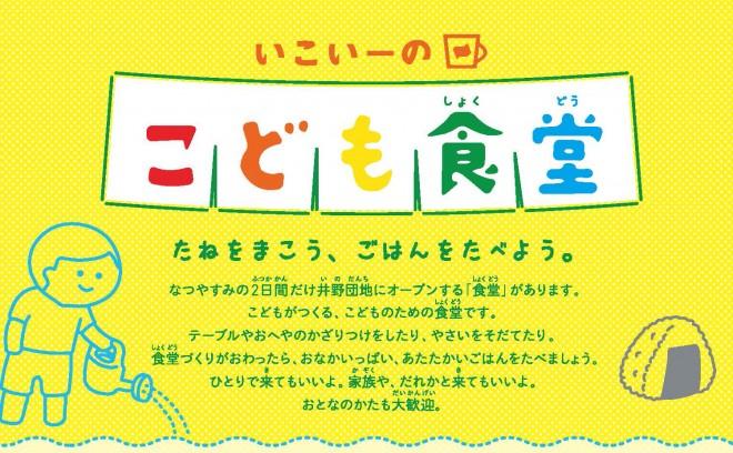 icoinokodomosyokudo_web