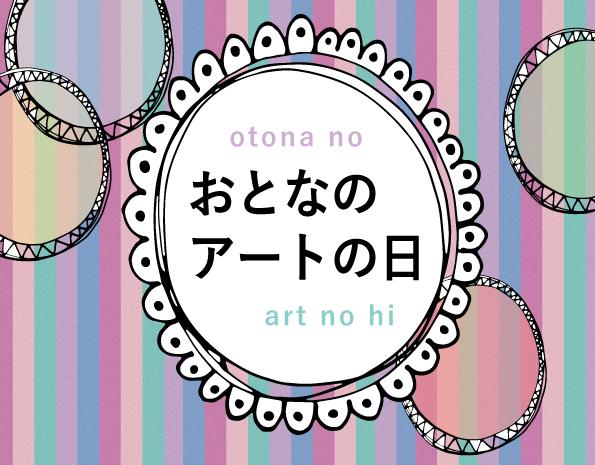 otona_art_web