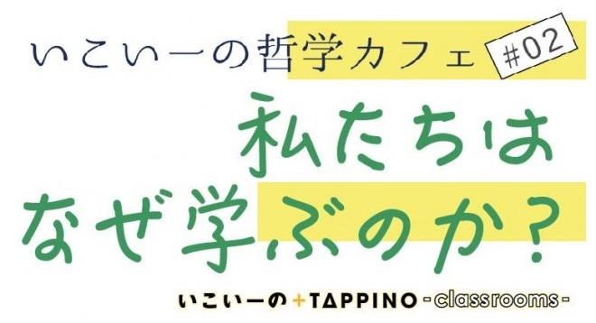 0925_tetugaku-cafe_web2