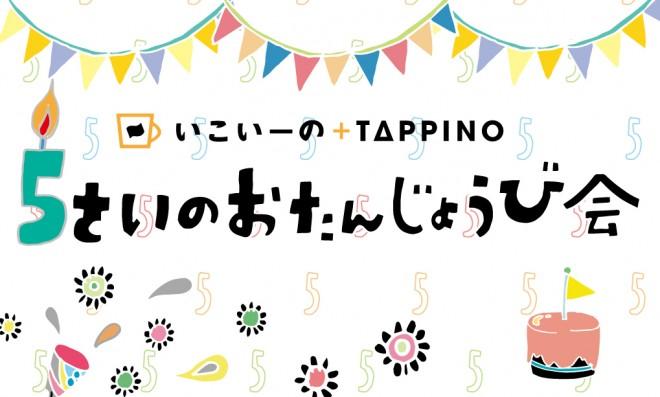 00_icobirthday_banner